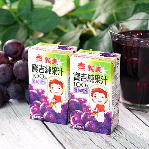 小寶吉果汁-葡萄(125ml*24入/箱)
