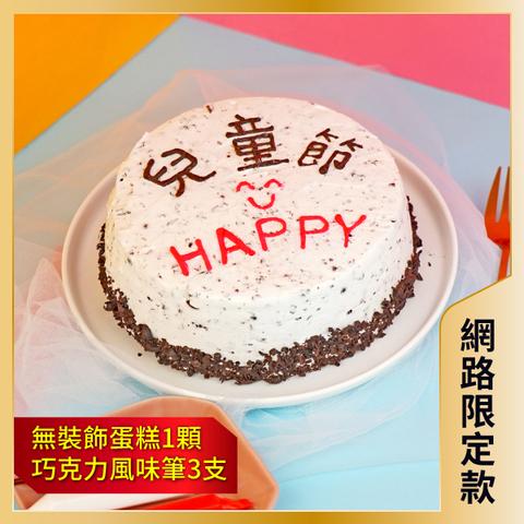 【限門市自取】DIY黑炫巧克力冰淇淋蛋糕