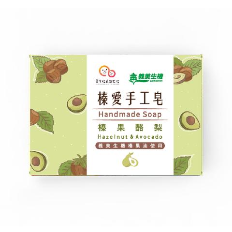 【義美生機】榛果酪梨皂