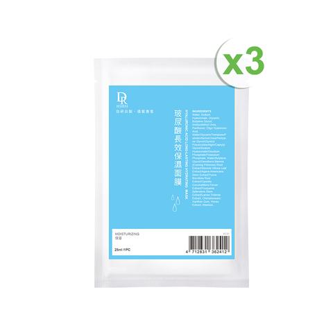 【贈】玻尿酸長效保濕面膜3片