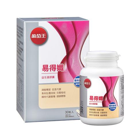 【專利技術 獨家GKM3益生菌】易得孅益生菌膠囊30粒*1瓶