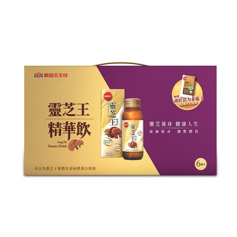 【靈芝新品上市】葡萄王靈芝王精華飲禮盒 (共6瓶,加送認證樟芝3粒*1盒)