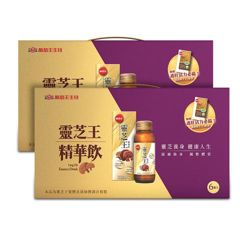 【靈芝新品上市】葡萄王靈芝王精華飲禮盒*2入(共12瓶,每盒加送認證樟芝3粒/盒)