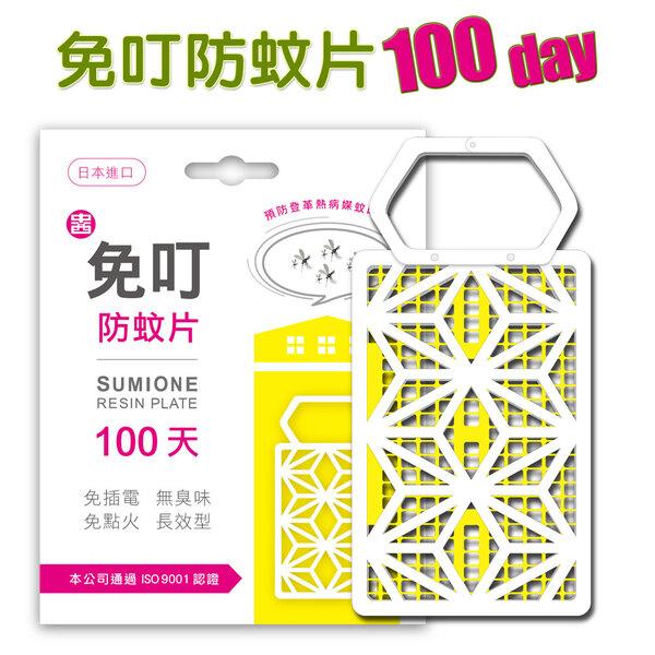 【防蚊片】免叮-100天(內含1片)