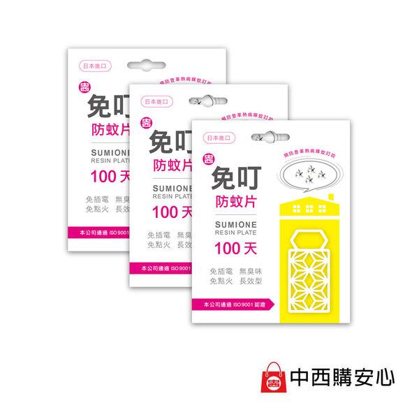 【防蚊片】免叮-100天(美觀好攜帶)x3入