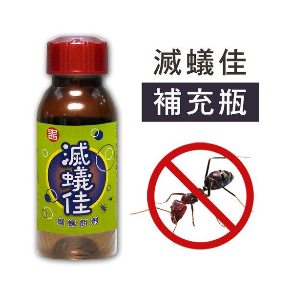 【餌劑】滅蟻佳螞蟻餌劑-補充瓶 /100ml