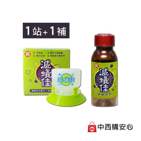 【餌劑】滅蟻佳螞蟻餌劑 / 1站+1補