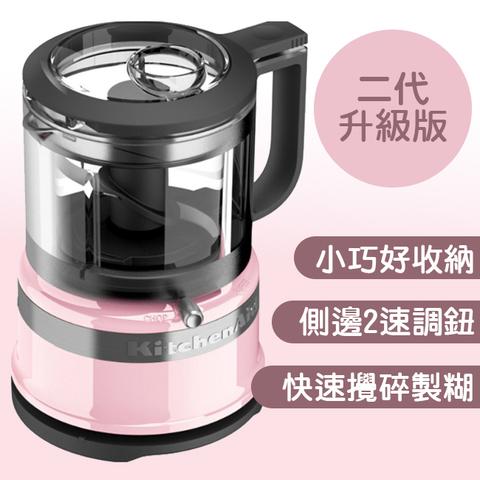 美國KitchenAid 升級版二代迷你食物調理機(粉色)
