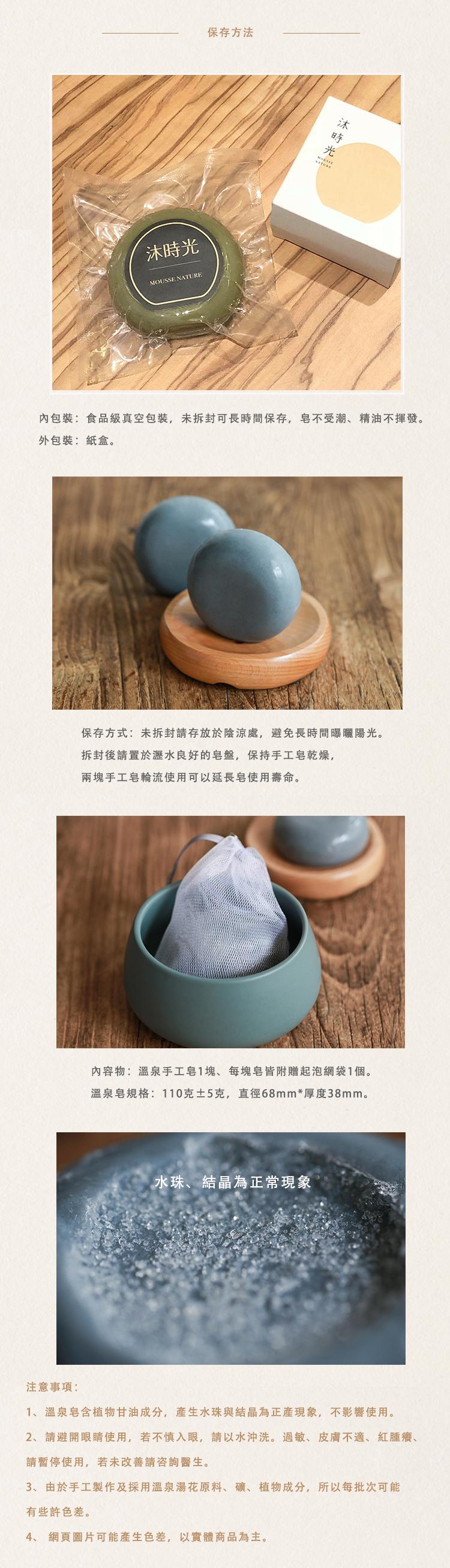 沐時光溫泉手工皂洗臉皂洗澡皂推薦