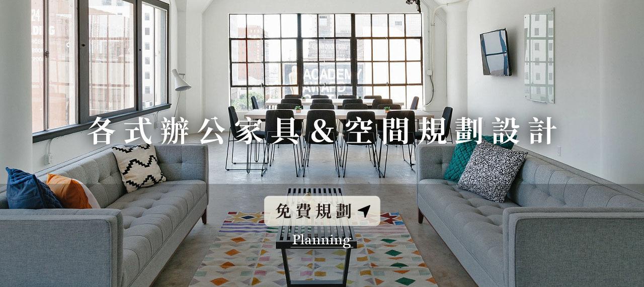 辦公室家具,辦公空間家具,家具採購,商空家具,餐廳家具,旅店家具,咖啡廳家具,店面傢俱,開店家具,家具訂製,家具採購