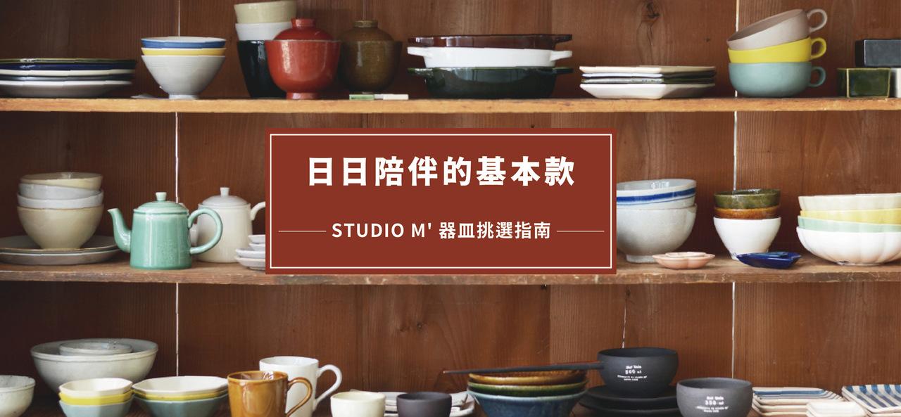 studio'm 器皿挑選指南