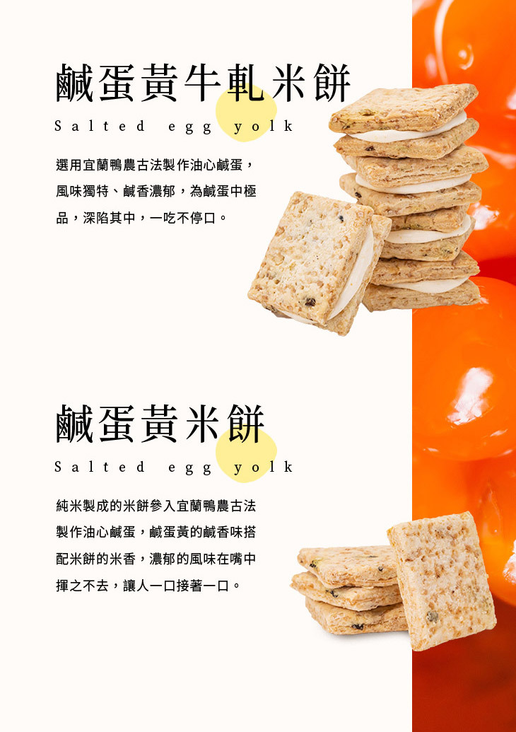 好好食中秋聯名禮盒06