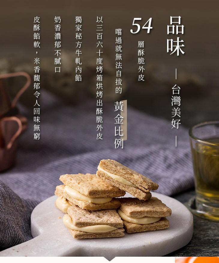 好好食中秋聯名禮盒05