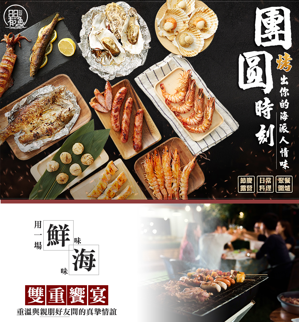 Daydayfish_seafood_box_grill_rich 1&2