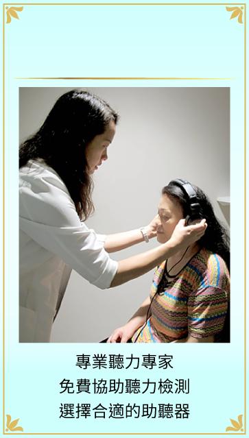 聽力檢測/助聽器選配
