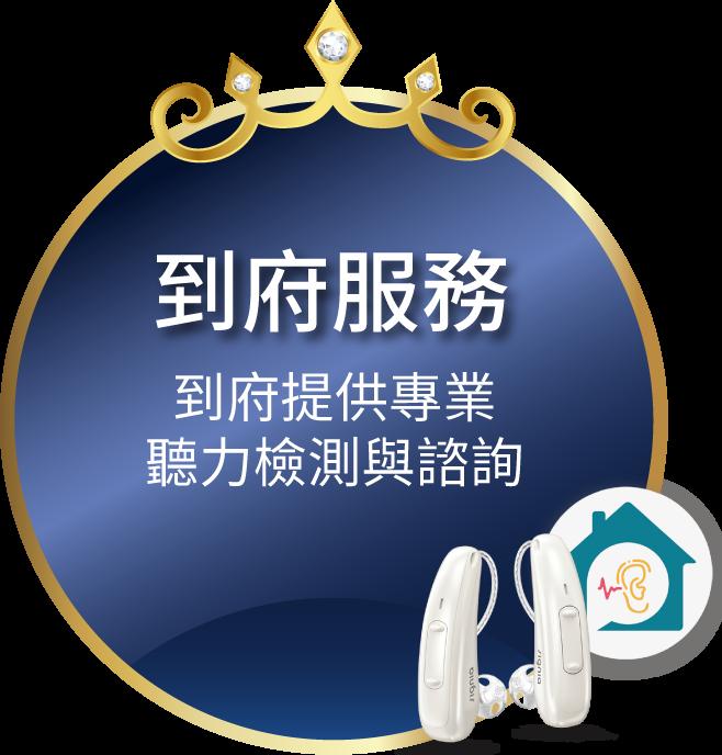 到府提供專業聽力檢測與諮詢