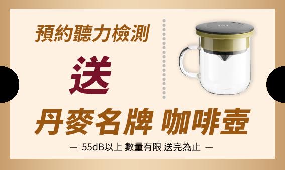 預約聽力檢測 送丹麥名牌咖啡壺