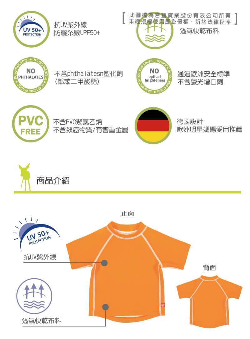 LASSIG兒童泳衣,透氣快乾材質,防曬抗UV紫外線,經國際無毒安全認證。游泳尿布褲/寶寶長袖短袖泳衣/連身泳裝/沙灘巾/嬰兒遮陽帽,多款式可挑選