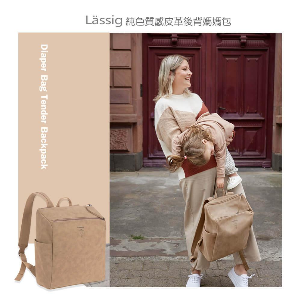 德國媽媽包No.1品牌,LASSIG讓媽媽包不只是媽媽包,兼具時尚與功能性,皮革質感設計,雙拉鍊長型大開口,大容量多隔層,外出育兒神隊友,網紅媽咪推薦
