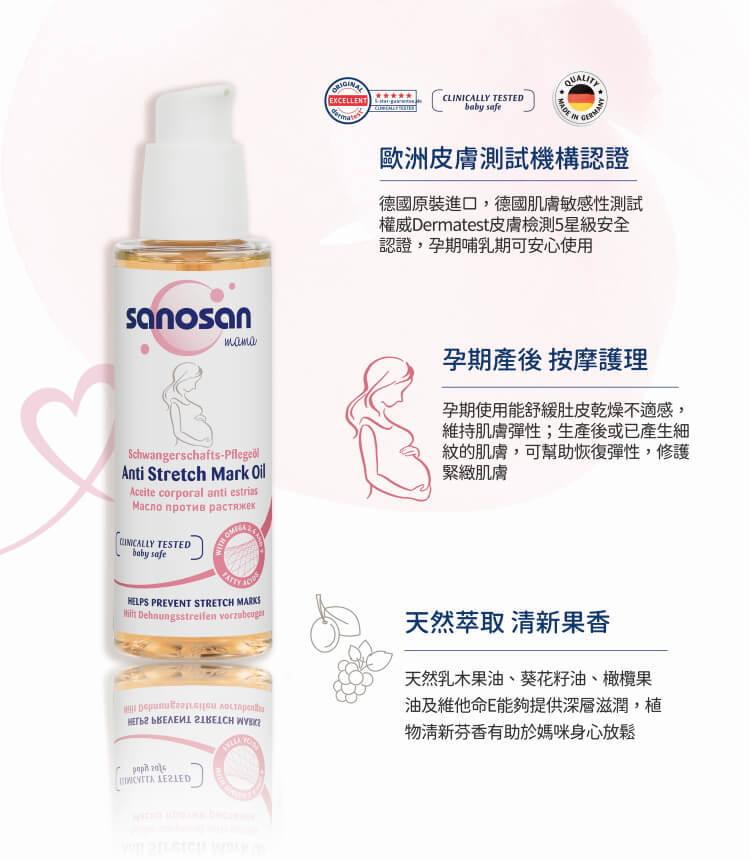 孕媽咪妊娠油,成分天然安全,無刺激人工香精味,好推不黏膩,舒緩孕肚乾癢,搭配按摩訓練肌膚彈性。妊娠紋是一種深層的肌膚變化,建議懷孕至產後搭配妊娠霜使用