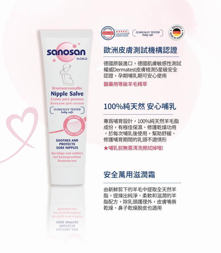 珊諾羊脂膏,100%純天然羊脂,哺乳媽媽救星!羊脂膏的用途並不僅限於乳頭修護,因成分天然單純,及高度保濕特性,也推薦其他肌膚保養滋養,可當寶寶護唇膏