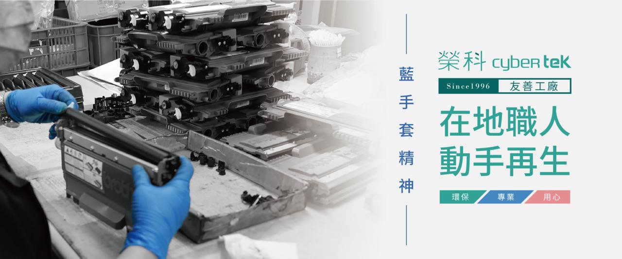 ★台灣媽媽手工環保碳粉匣