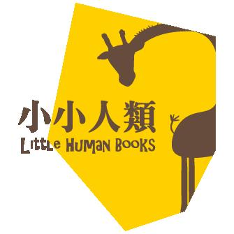 小小人類童書