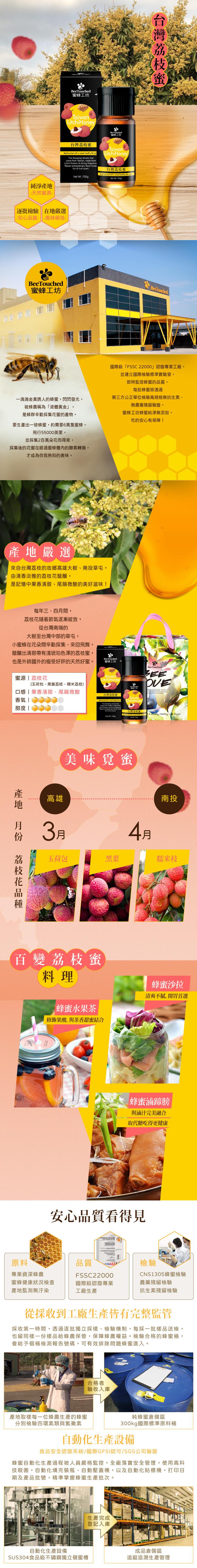 蜜蜂工坊-台灣荔枝蜜